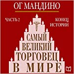 The Greatest Salesman in the World (Part 2) [Russian Edition]: The End of the Story | Og Mandino