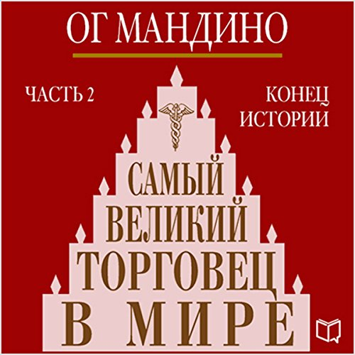 The Greatest Salesman in the World (Part 2) [Russian Edition]: The End of the - Og Story The
