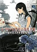 ビブリア古書堂の事件手帖―栞子さんと奇妙な客人たち (メディアワークス文庫)