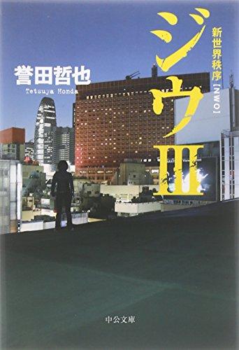 ジウ〈3〉新世界秩序 (中公文庫)