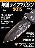 年鑑ナイフマガジン 2015 (ワールドムック 1083)