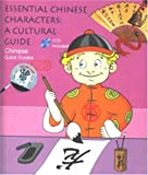 Essential Chinese Characters, Brenda Yaxin Qian, 1592650457