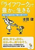 「「ライフワーク」で豊かに生きる」本田健