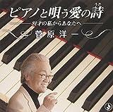 PIANO TO UTAU AI NO UTA -HACHIJUUISSAI NO WATASHI KARA ANATA HE-