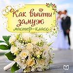 Kak vyjti zamuzh [How to Get Married] | Natalia Pirogov