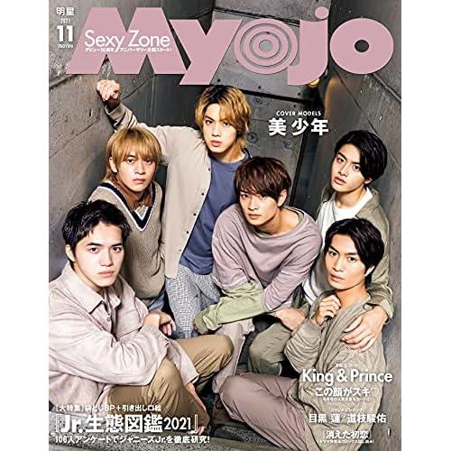 Myojo 2021年 11月号 表紙画像