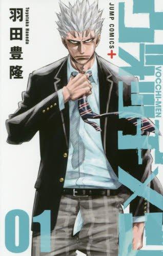 ヴォッチメン 1 (ジャンプコミックス)