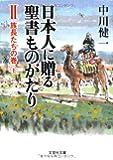【文庫】 日本人に贈る聖書ものがたりⅡ 族長たちの巻 下 (文芸社文庫)