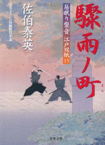 驟雨ノ町 ─ 居眠り磐音江戸双紙 15 (双葉文庫)