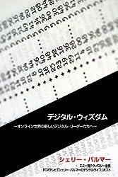 Digital Wisdom Online sekaino atarashii leader tachihe (Japanese Edition)