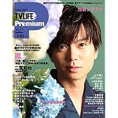 TV LIFE Premium 最新号 サムネイル