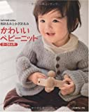 棒針あみとかぎ針あみ かわいいベビーニット 0~24ヵ月 (Let's knit series)