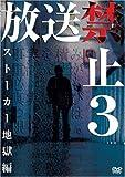 放送禁止3 ストーカー地獄篇 [DVD]