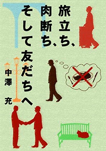 TABIDACHINIKUDACHISOSHITETOMODACHIHE (Japanese Edition)