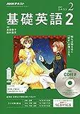 NHKラジオ基礎英語(2)CD付き 2019年 02 月号 [雑誌]