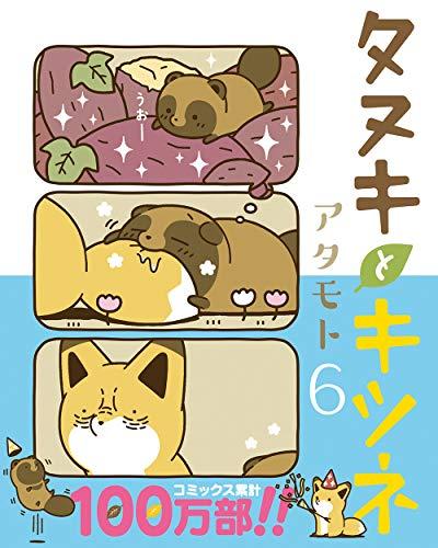 タヌキとキツネ 6 (リラクトコミックス)