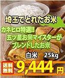 29年産 埼玉県産白米 埼玉でとれたお米25kg (未検査米)