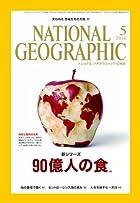 NATIONAL GEOGRAPHIC (ナショナル ジオグラフィック) 日本版 2014年 5月号
