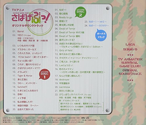 SABAGEBU! ORIGINAL SOUNDTRACK(2CD)