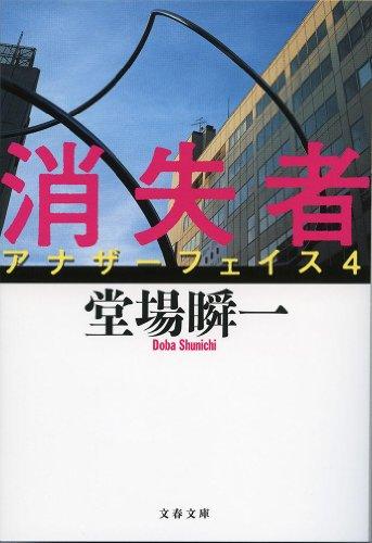 消失者―アナザーフェイス〈4〉 (文春文庫)