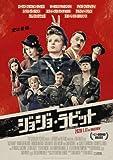 映画チラシ『ジョジョ・ラビット』5枚セット+おまけ最新映画チラシ3枚