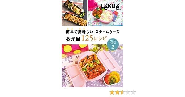 125 recetas Lekue (Rukue) almuerzo estuche de vapor delicioso y f?cil (Jap?n importaci?n / El paquete y el manual est?n escritos en japon?s): Amazon.es: Hogar