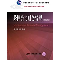普通高等教育 十一五 国家级规划教材·高等院校本科财务管理专业教材新系:跨国公司财务管理(第三版)