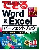 できる Word&Excel パーフェクトブック 困った! &便利ワザ大全 2016/2013 対応