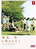 Pan to Supu to Neko Biyori / Bread and Soup and Cat Weather (Japanese TV Drama DVD with English Sub)