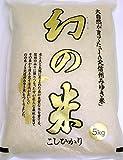 長野県飯山市産 白米 こしひかり (幻の米) 5kg 平成29年度産
