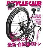 BiCYCLE CLUB バイシクルクラブ 2019年4月号 オリジナルワイヤーポーチ