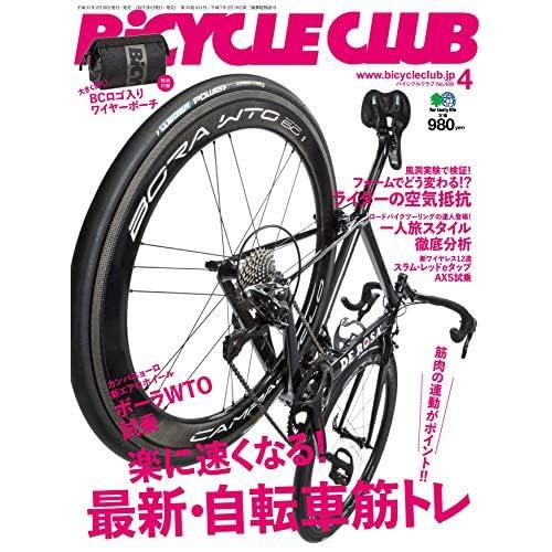 BiCYCLE CLUB 2019年4月号 画像