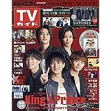 週刊TVガイド 2020年 5/29号