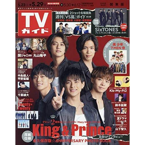 週刊TVガイド 2020年 5/29号 表紙画像