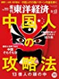 週刊東洋経済 2015年 8/22号
