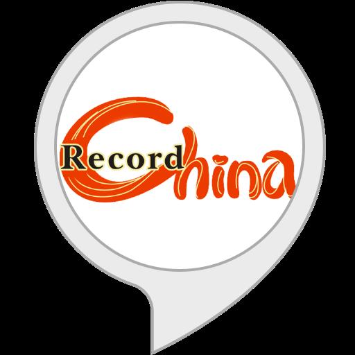 レコードチャイナ