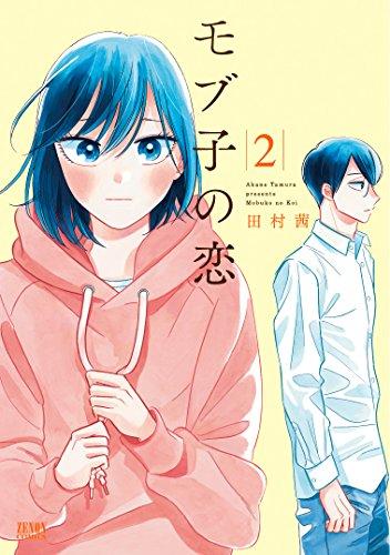 モブ子の恋 2 (ゼノンコミックス)