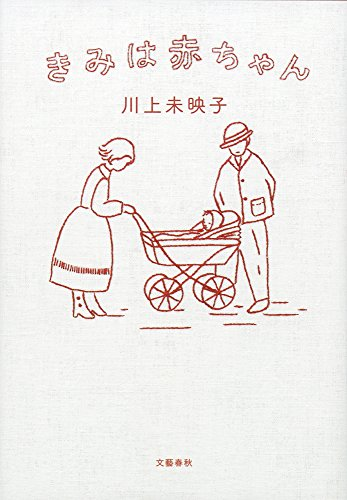 きみは赤ちゃん (Japanese Edition)
