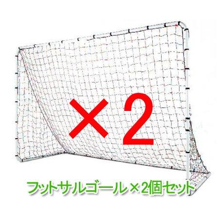 トータルフィットネス フットサルゴール 2個セット(約300cm×200cm) STM-046*2 B001U7670Y