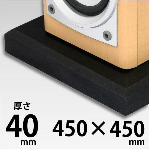オーディオボード 天然黒御影石(山西黒)450mm×450mm 厚み約40mm シャープエッジ 石専門店ドットコム 厚み40mm/シャープエッジ  B016ZP6G06