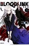 BLOODLINK 3: 夜光 (徳間文庫)