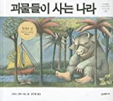 Where the Wild Things Are (Korean Edition)