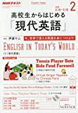 NHKラジオ 高校生からはじめる「現代英語」 2018年2月号 [雑誌] (NHKテキスト)