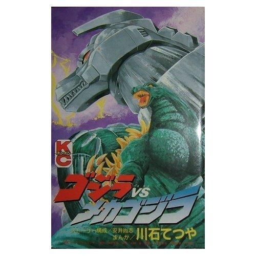 Godzilla VS Mechagodzilla (comic bonbon) (1993) ISBN: 406321687X [Japanese Import]