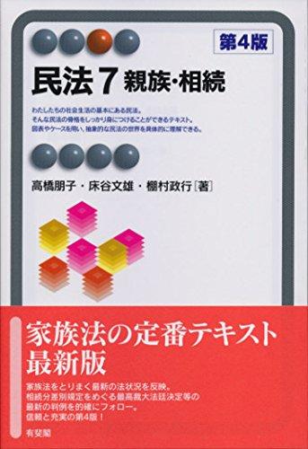 民法7 親族・相続 第4版 (有斐閣アルマ)