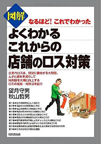 Download Zukai yoku wakaru korekara no tenpo no rosu taisaku. ebook