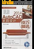 AutoCAD 2014家具设计技巧精选 (精通AutoCAD工程设计视频讲堂)