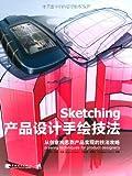 产品设计手绘技法