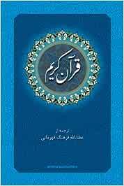 The book of illumination ibn ata allah