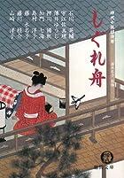 しぐれ舟―時代小説招待席 (徳間文庫)